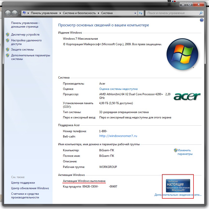 Skachat besplatno windows 7 активатор