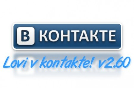 Лови в Контакте / Lovi Vkontakte