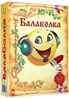 балаболка русский голос