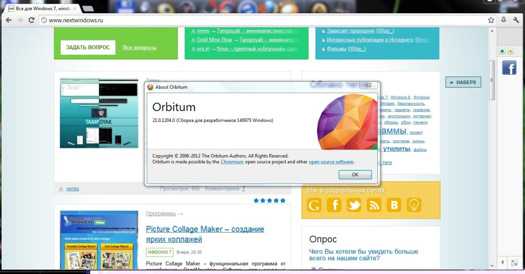Новый браузер Orbitum