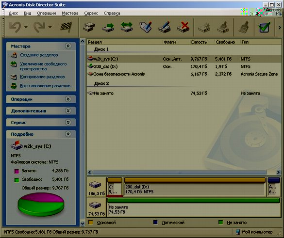 Скачать acronis disk director suite rus