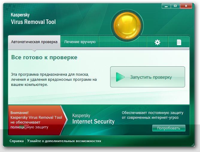 Cкачать kaspersky virus removal tool 2014