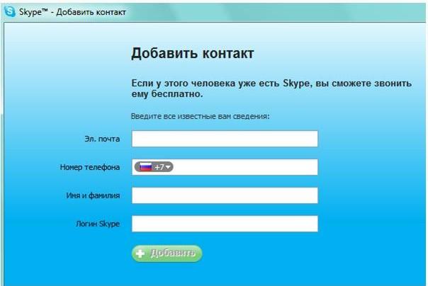 Скачать skype на русском языке