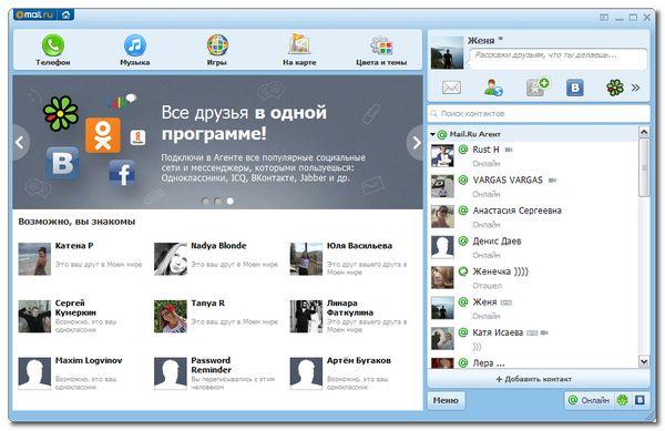 Mail ru agent скачать бесплатно