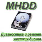 Mhdd скачать на русском языке