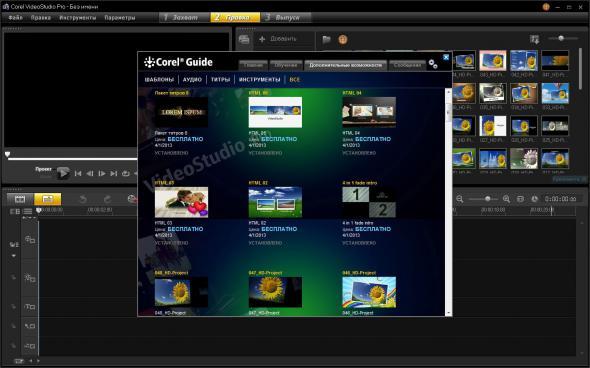 Corel videostudio pro скачать бесплатно corel videostudio pro.